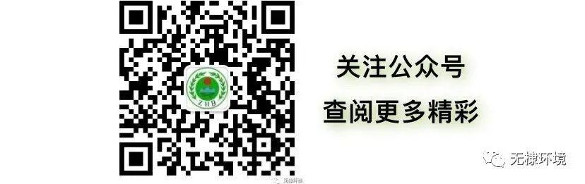 """无棣县""""决胜2020""""打赢污染防治攻坚战滨州市生态环境局无棣分局在行动"""