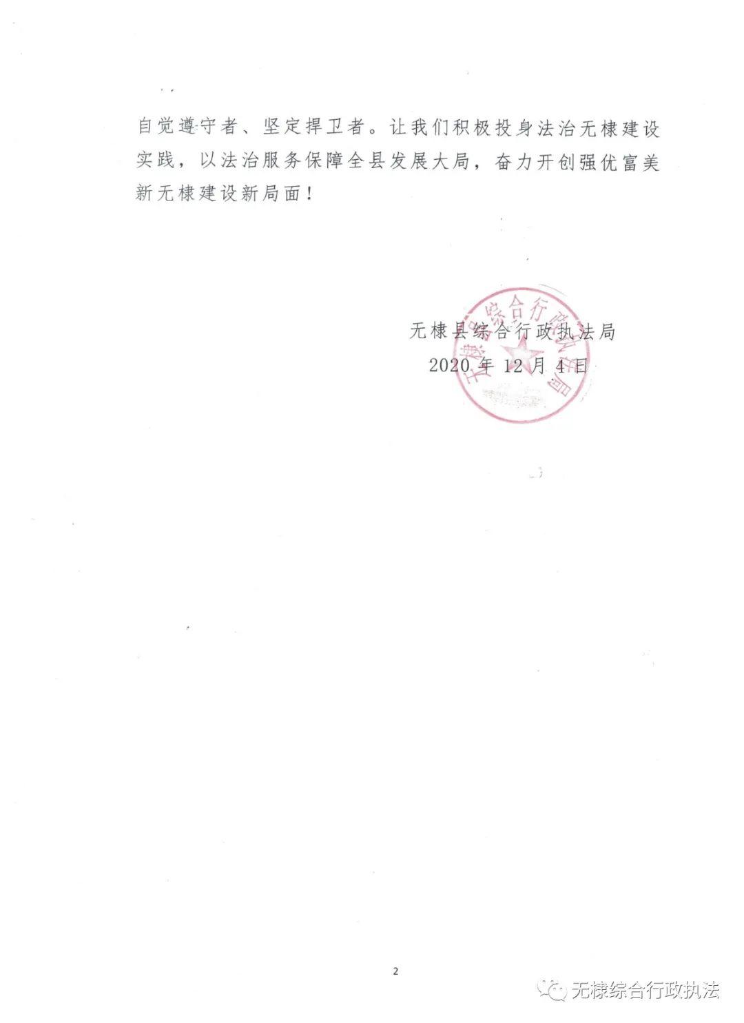 """弘扬宪法精神 维护宪法权威 ——无棣县综合行政执法局举行""""宪法日""""宣传活动"""