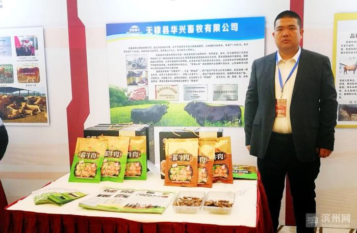 牛!无棣渤海黑牛在首届中国牛•优质牛肉品鉴大会上夺冠