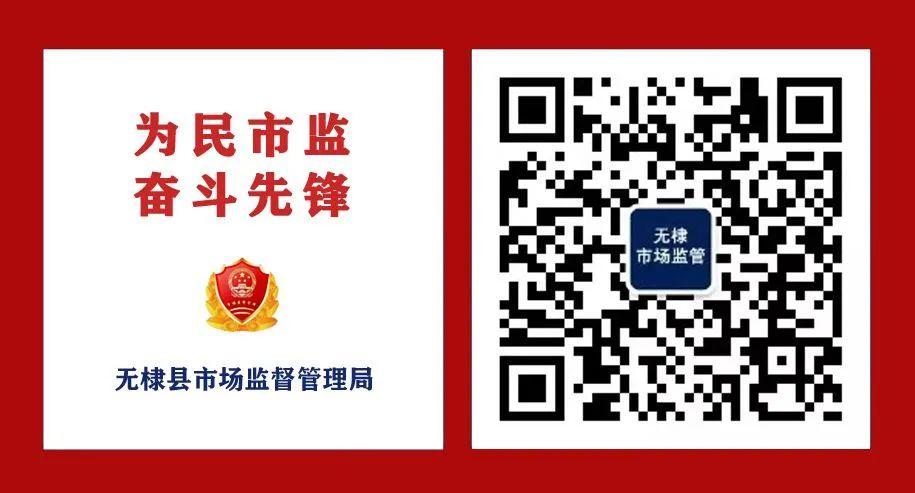 """【食品安全】无棣县市场监管局开展""""放心食品超市自我承诺""""活动"""