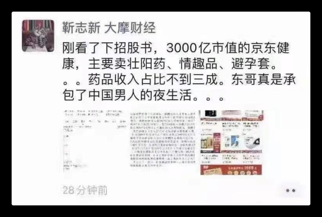 京东刘强东抓住了中国性开放的红利