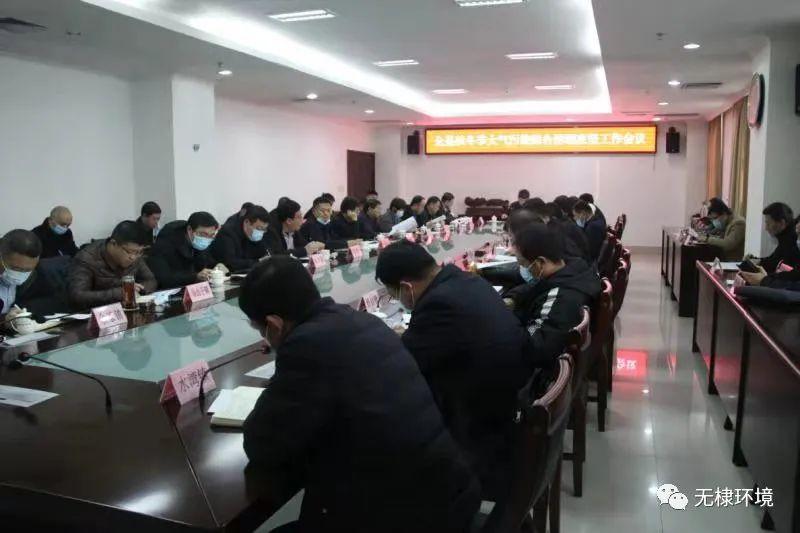 全县秋冬季大气污染综合治理攻坚工作会议召开