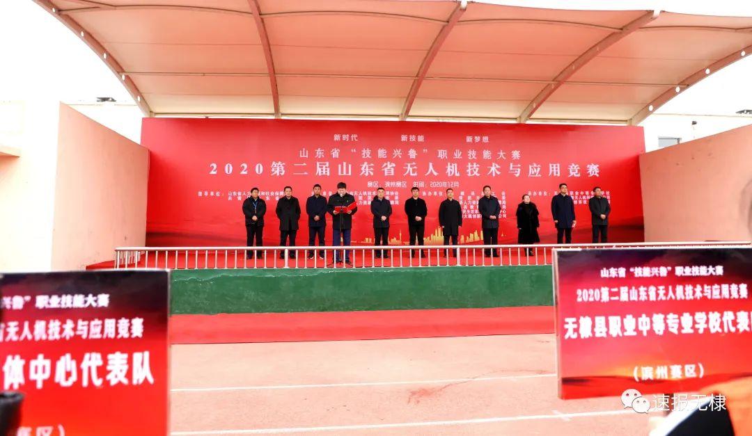 滨州市无人机选拔大赛在无棣举行