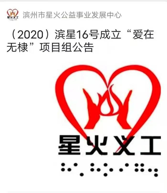 """【公告】滨州市星火公益事业发展中心 关于成立""""爱在无棣""""项目组暨任命负责人公告"""