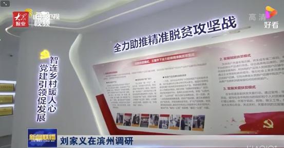 智连乡村工程得到省委书记刘家义点赞
